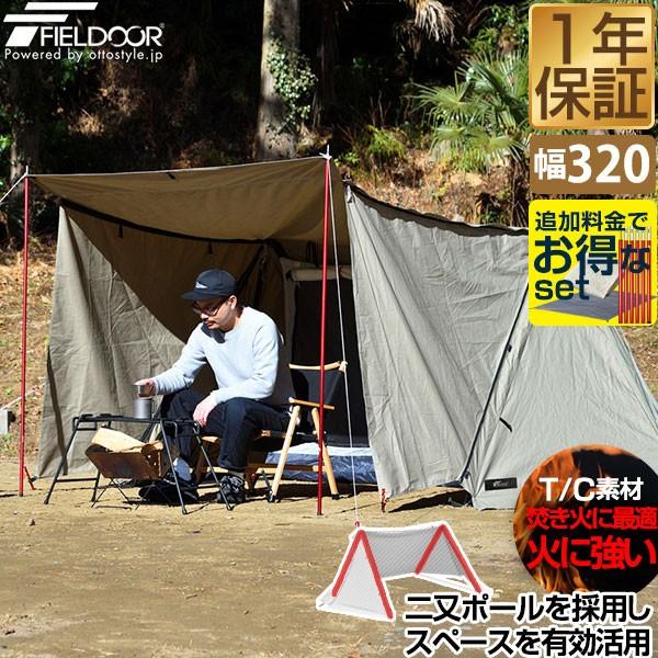 テント パップテント T/C 320cm 難燃 ポリコット...