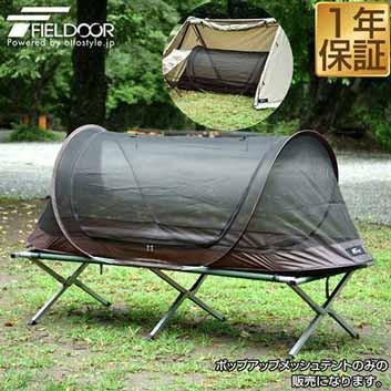 テント インナーテント 一人用 ソロ 70x230 軽量 ...