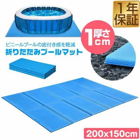 ビニールプール用 折りたたみプールマット 幅200c...