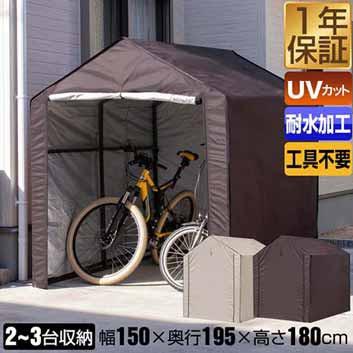 自転車置き場 2台〜3台 幅150×195cm ワイド サイ...