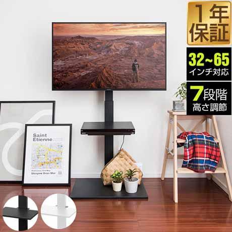 テレビ台 壁寄せ 棚付き テレビスタンド 32型〜55...