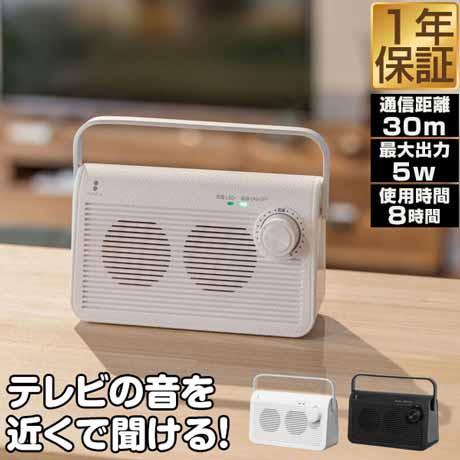 スピーカー テレビ 手元スピーカー 無線 ワイヤレ...