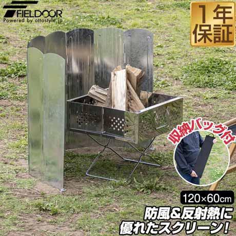 FIELDOOR ウィンドスクリーン120/リフレクター 大...