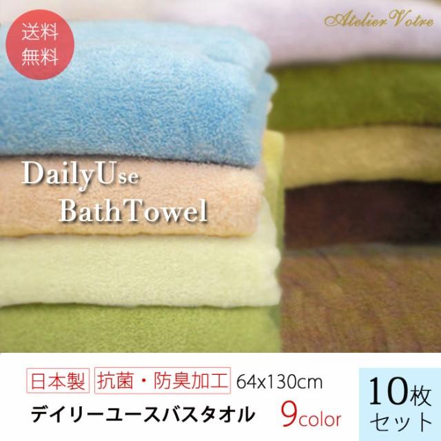 日本製 デイリーユースバスタオル10枚セット 部屋...