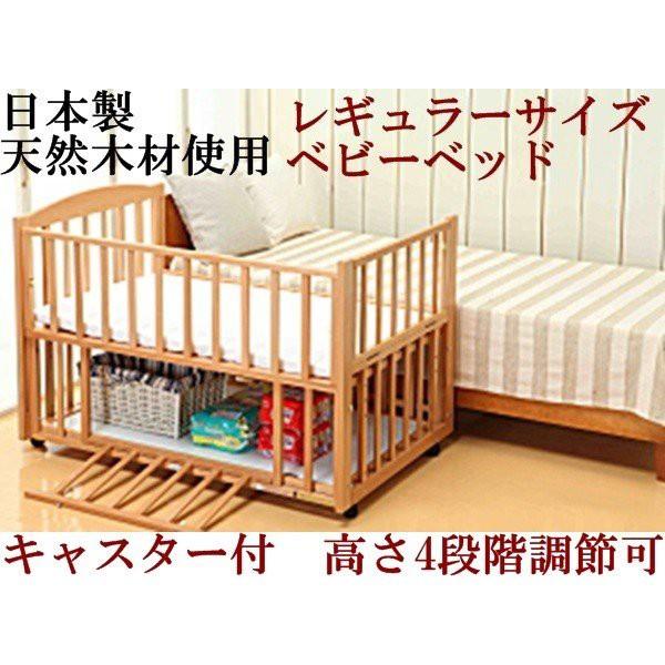送料無料 レギュラー ベビーベッド スリーオープン 添い寝 国産 日本製 天然木材 収納 布団 ベビー寝具 ベビー用品