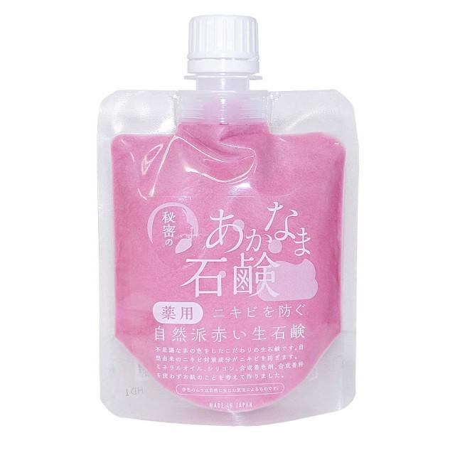 即納【医薬部外品】秘密のあかなま石鹸 大人にき...