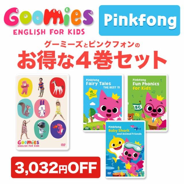 Goomies と Pinkfong DVD4巻セット 新品 送料無料...