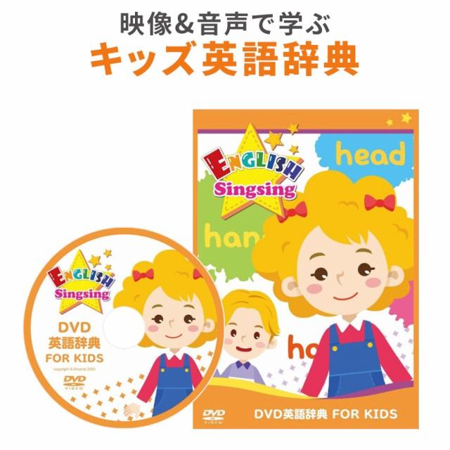 DVD英語辞典 FOR KIDS ENGLISH Singsing ピクチャ...