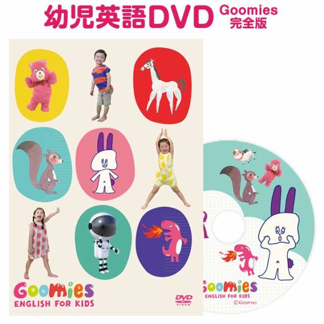 幼児英語 DVD Goomies English for Kids 新品 メ...
