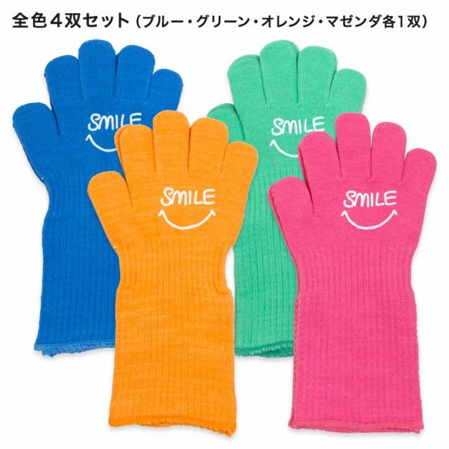 幼児用手袋 ハンドサイド 4双セット 送料無料 3歳...