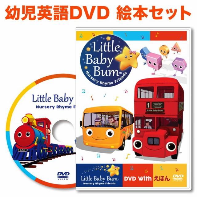 リトルベイビーバム 幼児 英語 DVD Little Baby B...