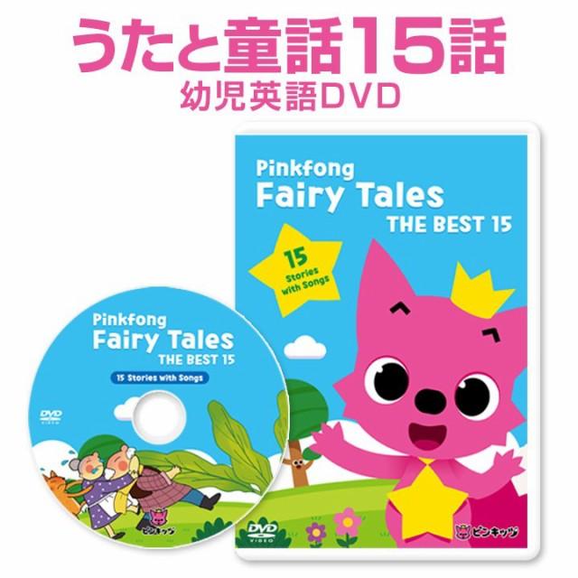 幼児 英語 DVD ピンクフォン Pinkfong Fairy Tale...