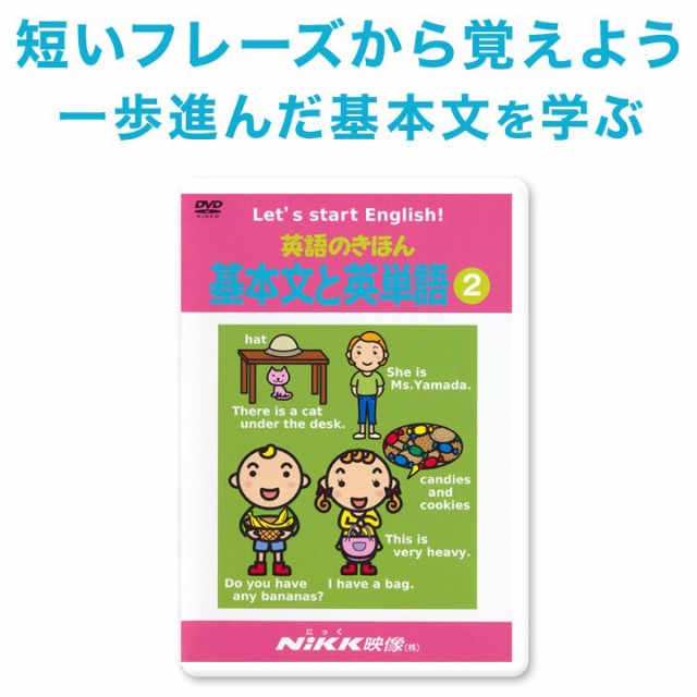 新品 メール便 送料無料 英語のきほん 基本文と英...