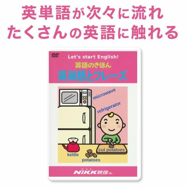 新品 メール便 送料無料 英語のきほん 英単語とフ...