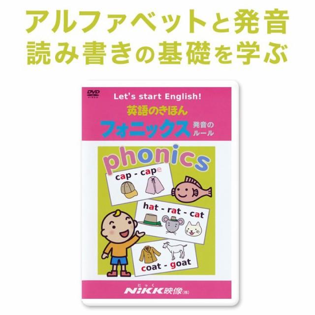新品 メール便 送料無料 英語のきほん フォニック...