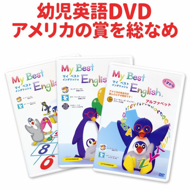 幼児英語 My Best English DVD 3巻セット 新品 送...