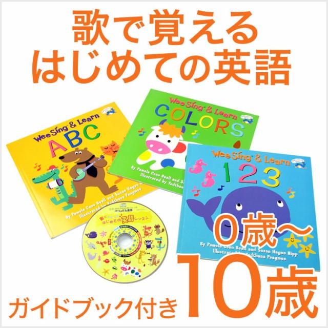歌でおぼえる!はじめての英語レッスン CDと絵本3...