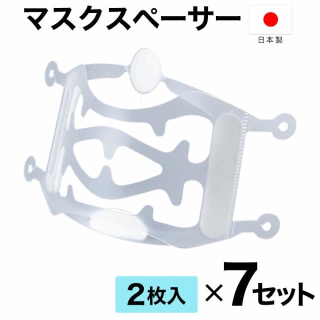 マスクスペーサー 2枚入 7セット 日本製 ジェコル...