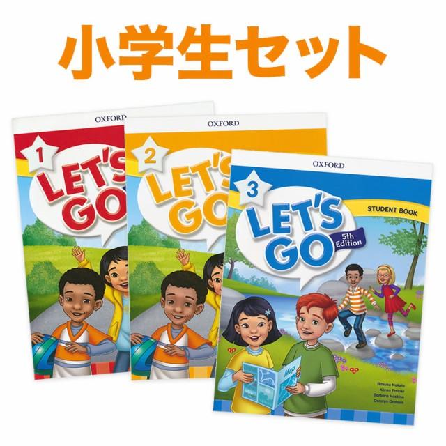 レッツゴー 小学生3冊セット OXFORD Lets Go 5th ...