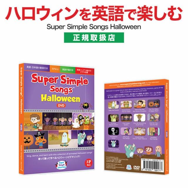 英語 幼児 DVD スーパーシンプルソングス ハロウ...