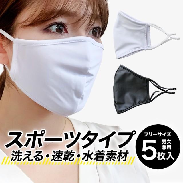 水着素材 洗える マスク 5枚セット 大人用 メール...