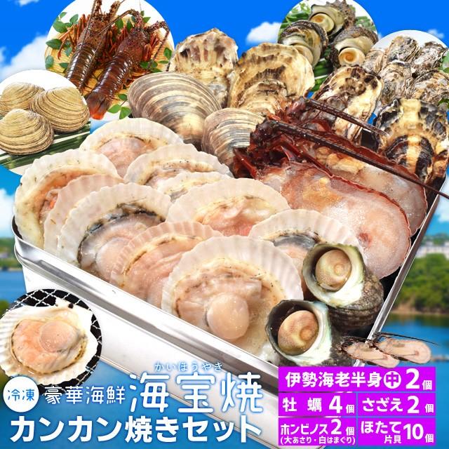 美し国豪華海鮮海宝焼 伊勢海老半割中サイズ2個 ほたて片貝10個 ホンビノス貝2個 牡蠣4個 さざえ2個 送料無料 (牡蠣ナイフ、片手