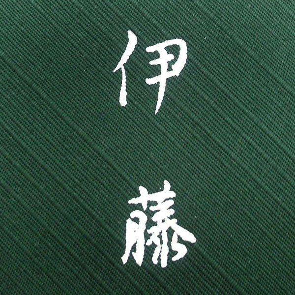 風呂敷(ふろしき)袱紗(ふくさ) 名入れ (紋入れ) ...