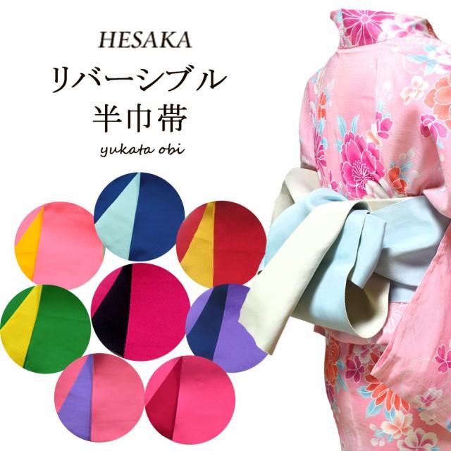 帯 レディース 女性 浴衣帯 半幅帯 袴下帯 リバー...