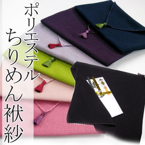 ふくさ 袱紗 ポリエステル ちりめん 日本製/3色 ...