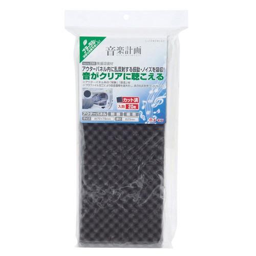 エーモン工業 制振吸音材(アウターパネル用) 2366...