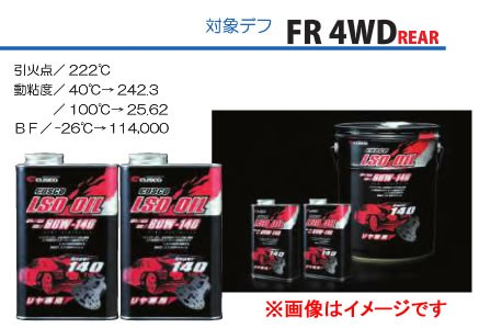 CUSCO クスコ LSDオイル  1L缶 80W-140 リヤ専用