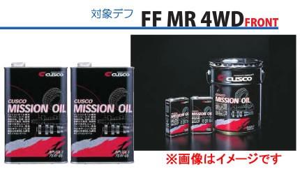 CUSCO クスコ ミッションオイル  1L缶 75W-85