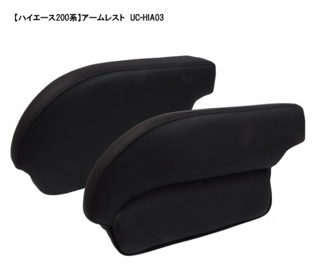 MAXWIN アームレスト トヨタ ハイエース 200系 4...