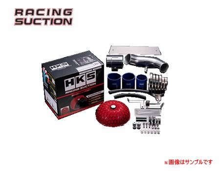 HKS レーシングサクション  70020-AN101 車種:ニ...