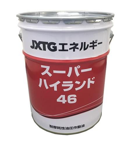ENEOS/JXTG スーパーハイランド46 高級耐摩耗性油...