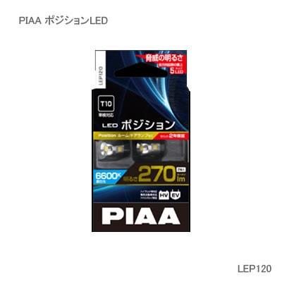 PIAA ピア LED T10 270LM 6600K 2個入 LEP120