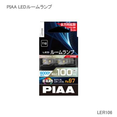 PIAA ピア LED T10 100LM 6000K RA97 2個入 LER10...