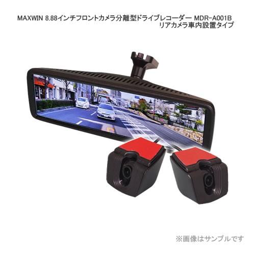 MAXWIN 8.88インチフロントカメラ分離型ドライブ...