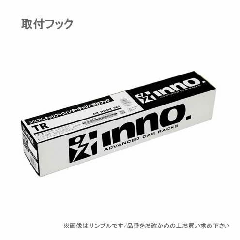 カーメイト INNO TR186 取付フック(TAFT W/FR)