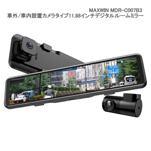 MAXWIN MDR-C007B3 車外/車内設置カメラタイプ11....