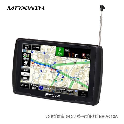 MAXWIN ワンセグ対応5インチポータブルナビ NV-A0...