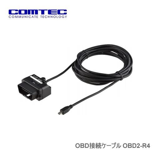 COMTEC コムテック OBD2-R4 OBD接続ケーブル