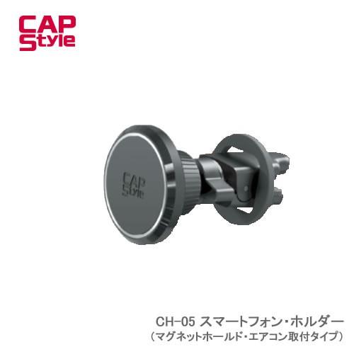 CAP STYLE CAPS CH-05 スマートフォン・ホルダー...