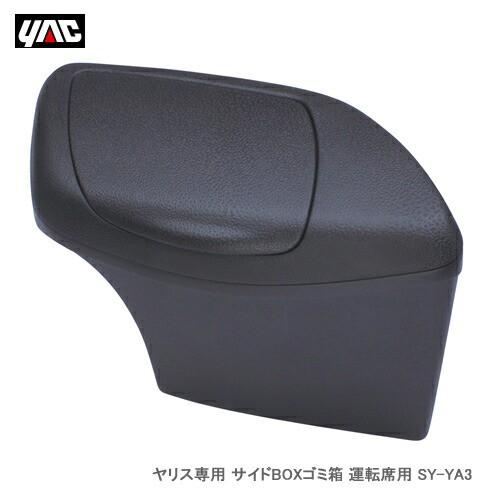 YAC 槌屋ヤック ヤリス専用 サイドBOXゴミ箱 運転...