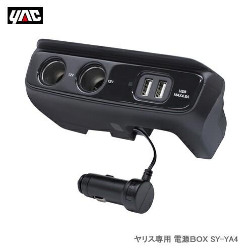 YAC 槌屋ヤック ヤリス専用 電源BOX SY-YA4