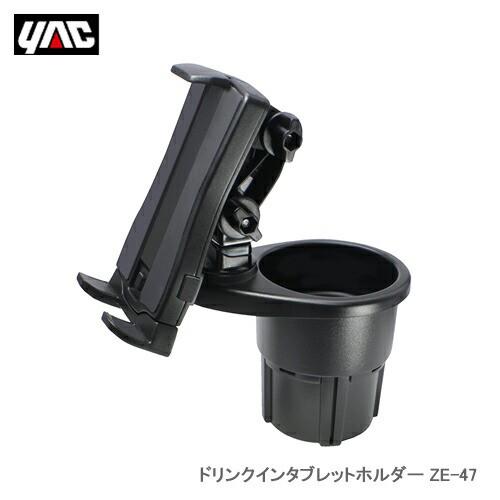 YAC 槌屋ヤック ZE-47 ドリンクインタブレットホ...