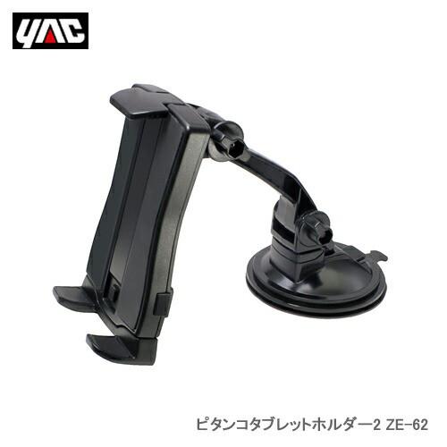 YAC 槌屋ヤック ZE-62 ピタンコタブレットホルダ...