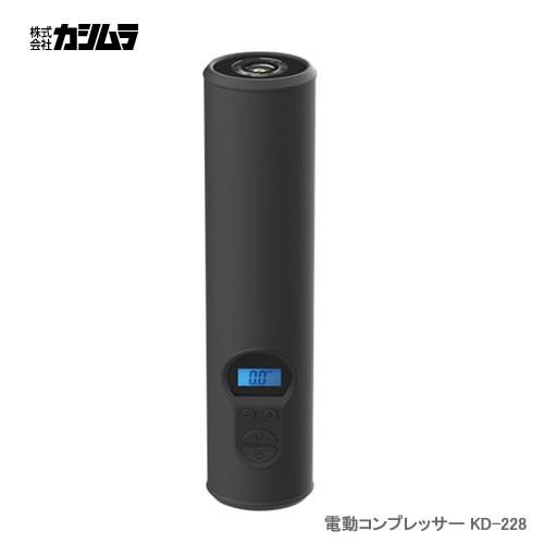 カシムラ 電動コンプレッサー KD-228