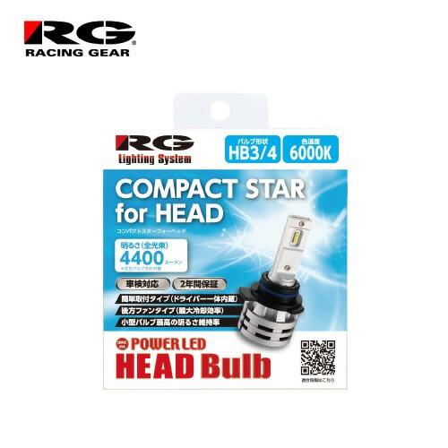 RG レーシングギア LEDヘッドバルブ RGH-P792 コ...