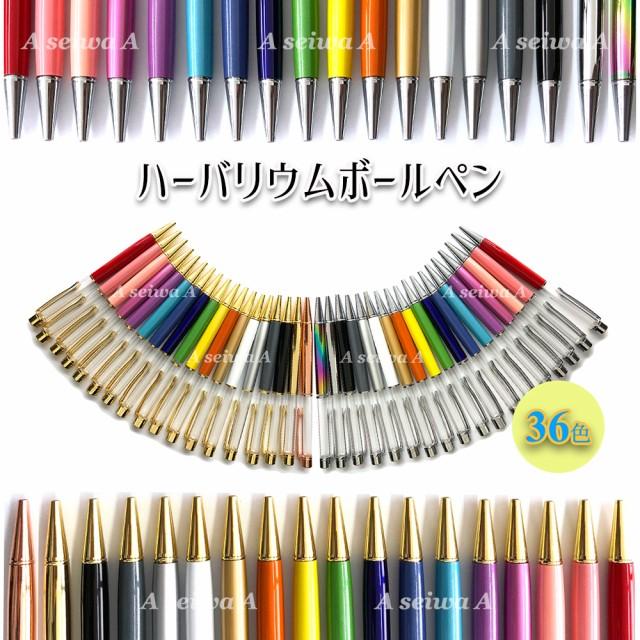 【カラーが選べる10本セット】 ハーバリウム ボー...